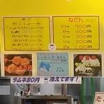 いちから イオン上飯田店 -