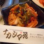 ナカシマ苑 - 白菜キムチ