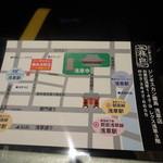ジンギスカン霧島 - お店までのアクセス