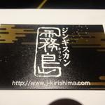 ジンギスカン霧島 - ショップカード