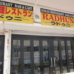 ラドゥニ - 店頭入口