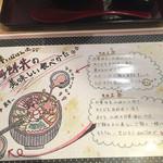 47784498 - 海鮮丼の食べ方