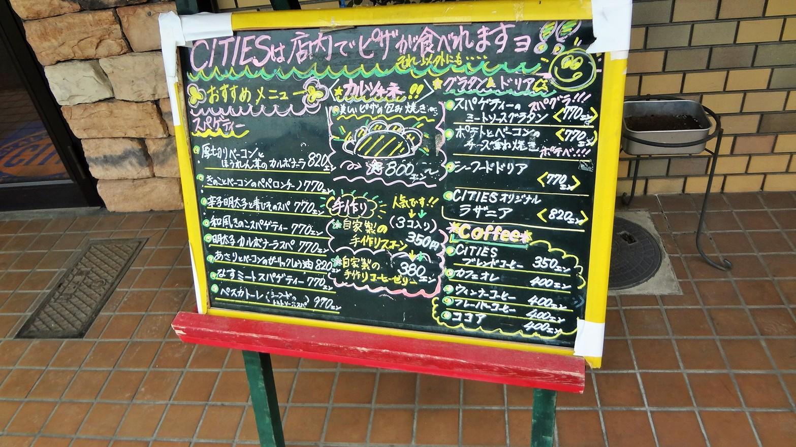 ピザシティーズ 行橋店