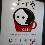 よーじやカフェ -