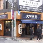 天ぷら海鮮友福 - 和民さんの1階、プリクラだった所かな?
