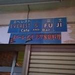エベレスト & 富士 -