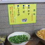 竹清 - 入れ放題の薬味