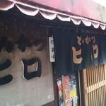 とんかつ ヒロ - とんかつヒロ@新潟 入口