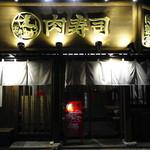 久茂地 肉寿司
