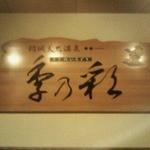 食事処 旬菜亭 - 2008/05