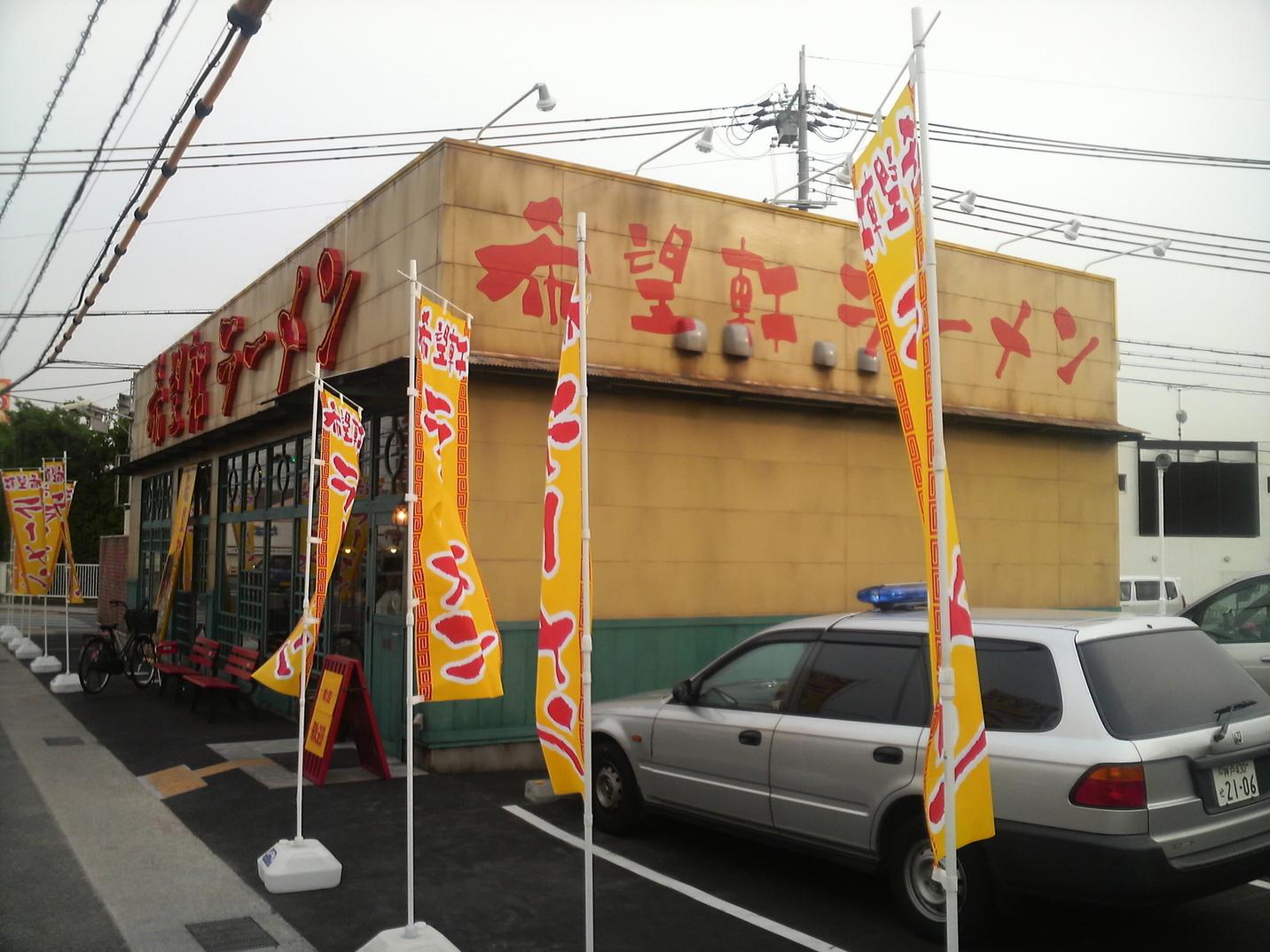 希望軒 東加古川店