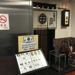 中華麺食堂 亀吉 - 本町2丁目 ダイアパレスビル 1階にある中華麺のお店です