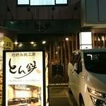 47804362 - 江坂の駐車場付きお好み焼き店by arumona.