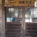 荻の源蔵そば - 入口。