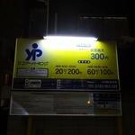 横浜家系 侍 - 「横浜家系 侍」20時以降、60分100円という地域です。