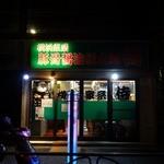 47809904 - 「横浜家系 侍」外観