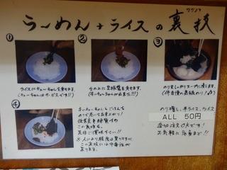 横浜家系 侍 - 「横浜家系 侍」私のライスの食べ方と同じです!!
