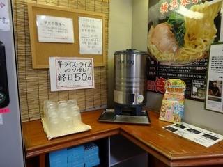 横浜家系 侍 - 「横浜家系 侍」券売機の右隣に冷水機