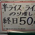 47812956 - 「横浜家系 侍」ライスと海苔増しが終日50円!