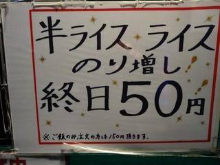 横浜家系 侍 - 「横浜家系 侍」ライスと海苔増しが終日50円!