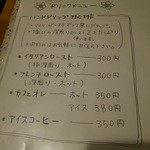 47813560 - コーヒードリンクメニュー                       どれも安い!!