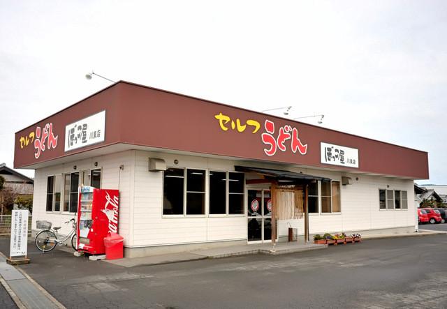 ぼっこ屋  川東店