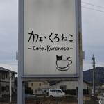 カフェくろねこ - 道路から見える看板