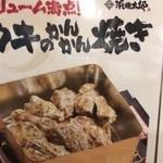 浜焼太郎 - 名物牡蠣のカンカン焼き6個入って1,680円