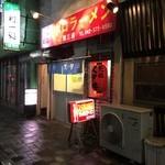 名物 スタ丼 サッポロラーメン - スタ丼サッポロラーメン国立本店(外観)