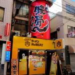 ラーメン 肉を喰らえ!! - 2016.01