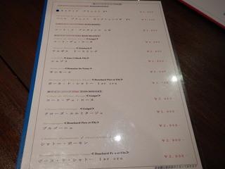 ル・フークレール - ワインリスト