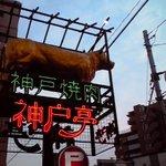 炭火焼肉 神戸亭 - R122。金の牛が目印