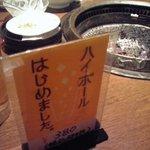 炭火焼肉 神戸亭 - ハイボールもあるんよぉ...