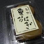 京都 くりや -