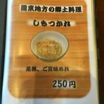 47833973 - 関東地方の郷土食?栃木以外で見るかなぁ…