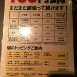 十八番 - 鍋だって100円‼️