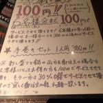 十八番 - 6名まで100円‼️