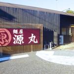 源丸 - 東洋大学すぐ近く!