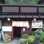 4784216 - 店舗外観(2010/8/15)