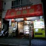 中国料理光龍飯店 - 夜の店頭(2014.11.撮影)