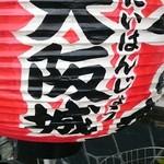 大阪城 - だいはんじょう