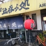 大阪城 - 大阪城と書いて『だいはんじょう』と読む