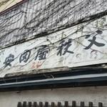 安田屋 - 店舗外観