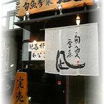 旬魚季菜 凪 -