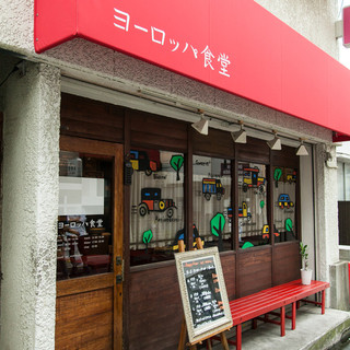 三軒茶屋駅徒歩3分の場所にあります。