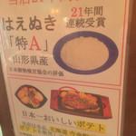 バンビ 新宿サブナードレストラン街 -