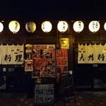 九州 熱中屋 -