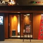 長崎和牛焼肉ぴゅあ - 店舗外観