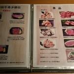 長崎和牛焼肉ぴゅあ - メニュー②