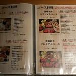 長崎和牛焼肉ぴゅあ - セットメニュー